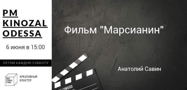 Фильм «Марсианин», pm.Кинозал Одесса