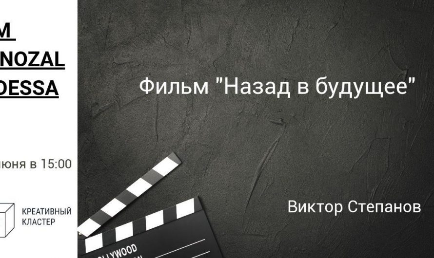 Фильм «Назад в будущее», часть 3, pm.Кинозал Одесса