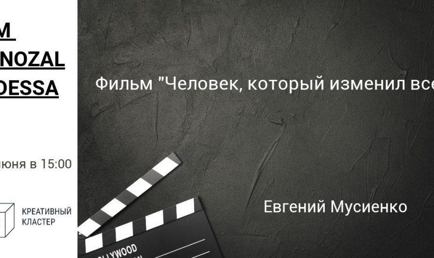 Фильм «Человек, который изменил все», pm.Кинозал Одесса