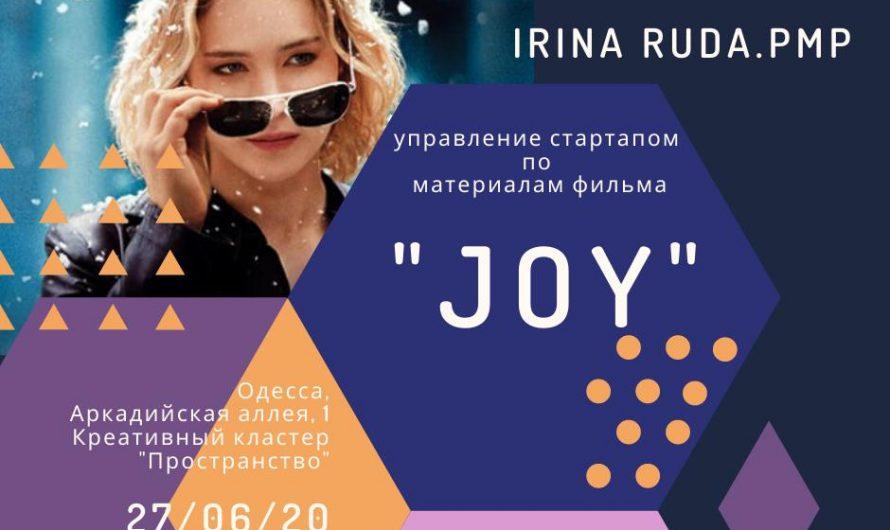 Управление стартапом по материалам фильма Joy