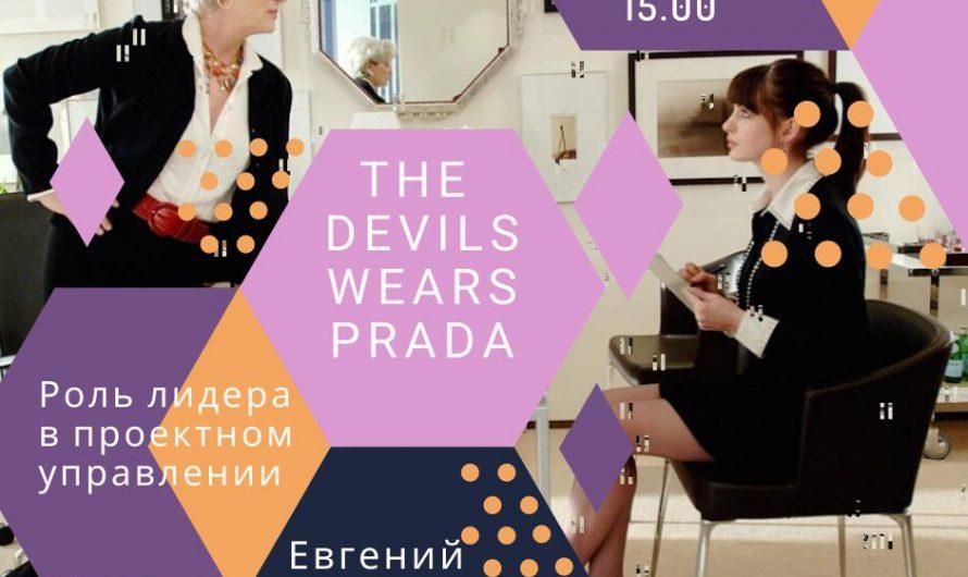 Роль лидера в управлении проектом на примере фильма «Дьявол носит Prada»