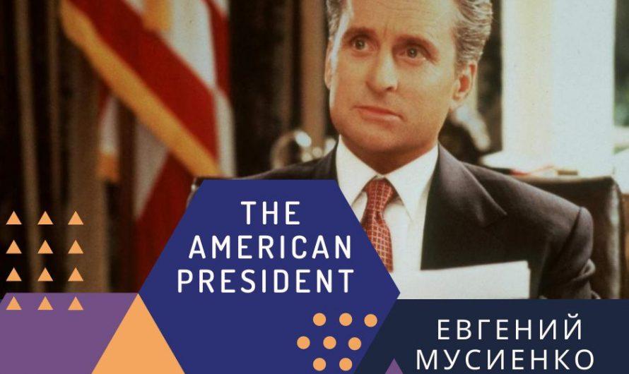Управление проектом в условиях высокой конкуренции на примере фильма «Американский президент»