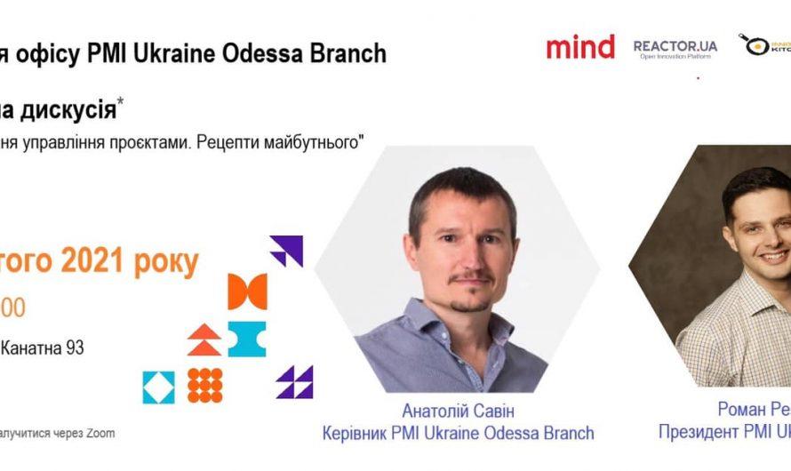 Відкриття представництва PMI в Одесі