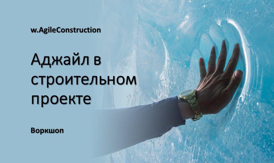 Воркшоп w.AgileConstruction «Аджайл в строительстве»