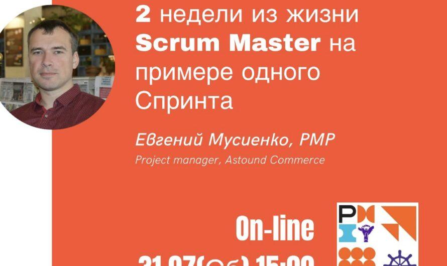 On-line эфир 31.07(Сб) в 15:00 «2 недели из жизни Scrum Master на примере одного Спринта»