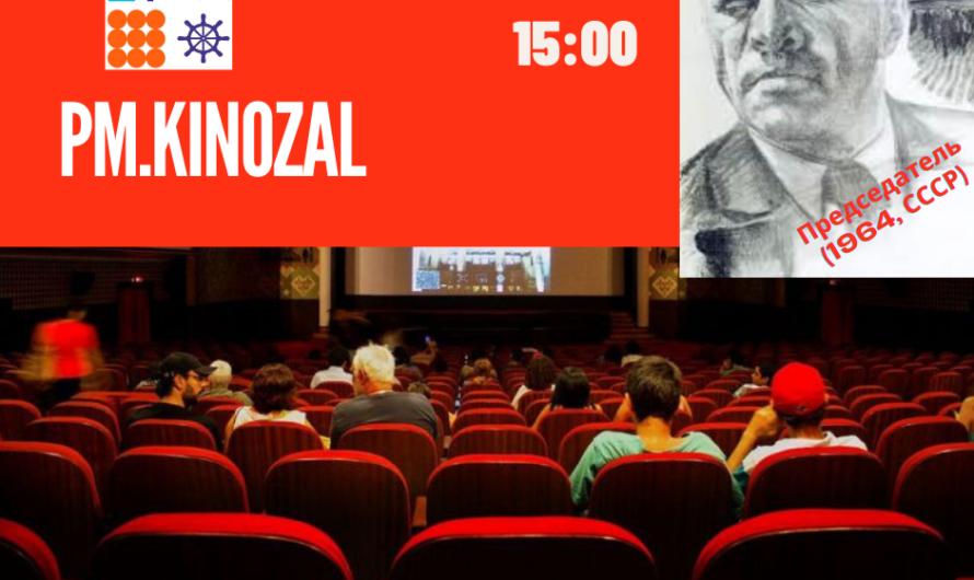 28.08 (Сб) pm.kinozal — смотрим вместе фильм по управлению проектами «Председатель» (Драма, 1964, СССР)