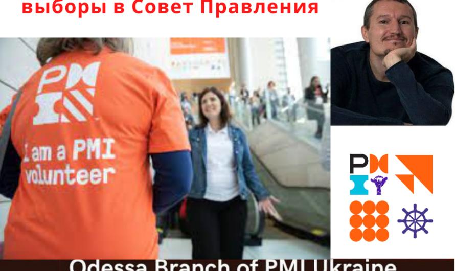 25.09 (Сб) 15:00 — 18:00 Укомплектовываем Совет правления Odessa Branch of PMI Ukraine.