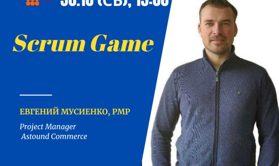 Scrum Game 30.10 (Сб) в 15:00